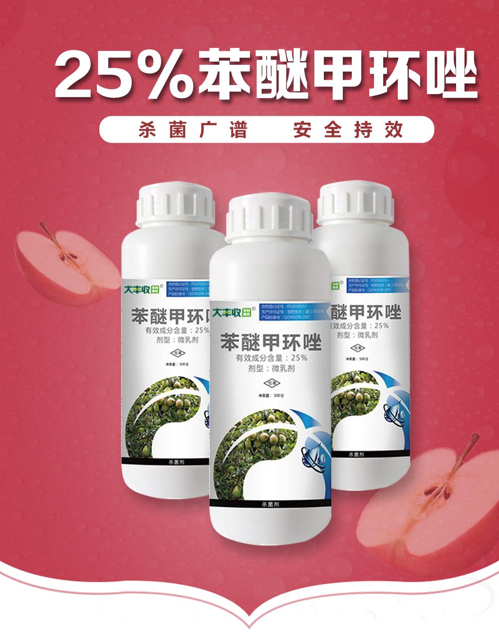 25%苯醚甲环唑商详1.png